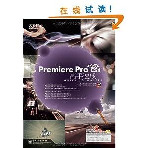premiere cs4模板
