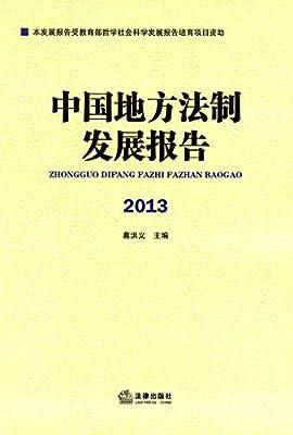 中国地方法制发展报告.pdf
