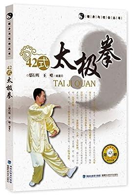 健身与技击丛书:42式太极拳.pdf