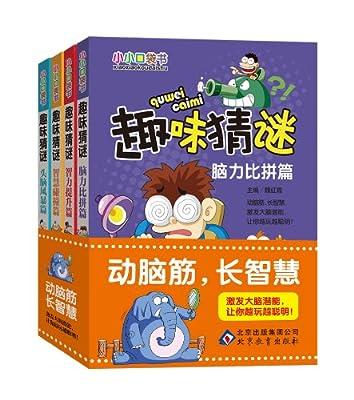 趣味猜谜/小小口袋书.pdf