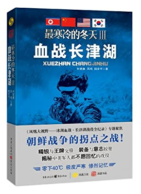 最寒冷的冬天3:血战长津湖.pdf