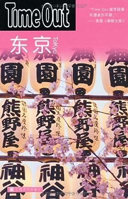 Time Out城市指南丛书:东京.pdf