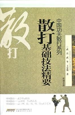 散打基础技法精要.pdf