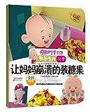 图图的智慧王国•数学系列•分类:让妈妈崩溃的装糖果-图片