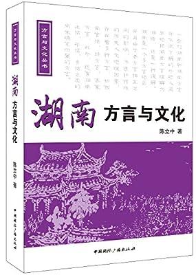湖南方言与文化.pdf