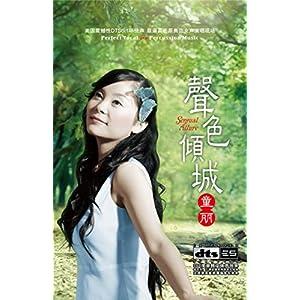 中国曲谱网三笑童丽