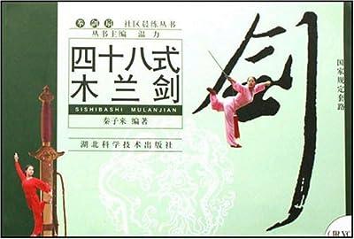 四十八式木兰剑.pdf