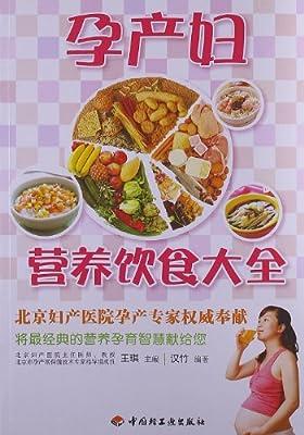 孕产妇营养饮食大全.pdf