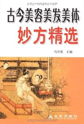 古今美容美发美体妙方精选.pdf