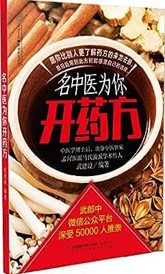 名中医为你开药方.pdf