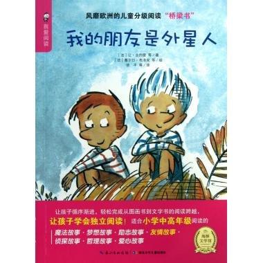 """风靡欧洲的儿童分级阅读""""桥梁书""""•我爱阅读中高年级:我的朋友是外星人.pdf"""