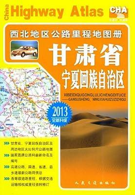 西北地区公路里程地图册.pdf