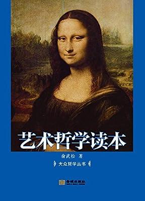 艺术哲学读本.pdf