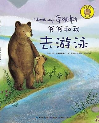 我爱家人:爷爷和我去游泳.pdf