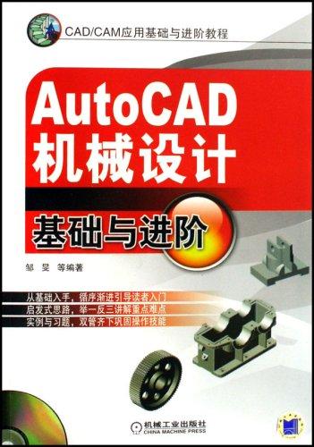 AutoCAD机械设计基础与进阶 附光盘