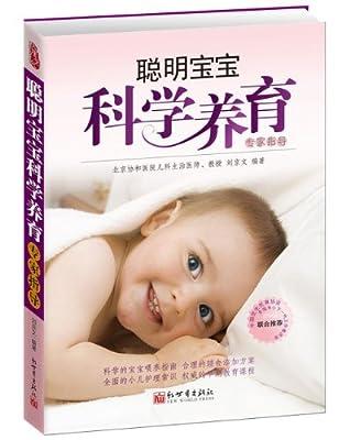 聪明宝宝科学养育专家指导.pdf