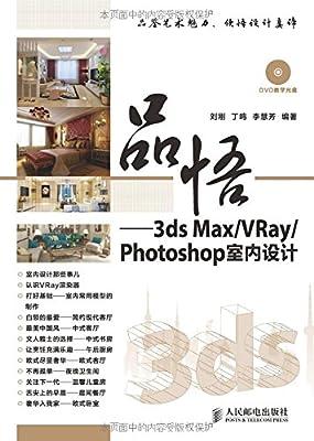 品悟:3ds Max/VRay/Photoshop室内设计.pdf