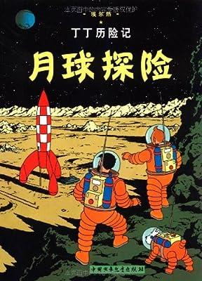 丁丁历险记•月球探险.pdf