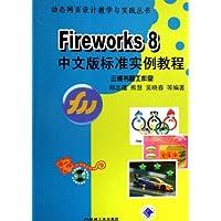 Fireworks8中文版标准实例教程