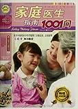 家庭医生指南1001问-图片