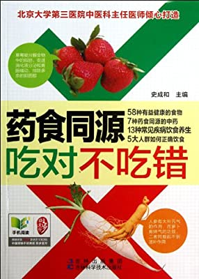 药食同源吃对不吃错.pdf