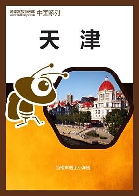 蚂蜂窝旅游攻略:天津.pdf
