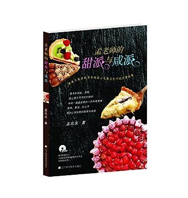 孟老师的甜派与咸派.pdf