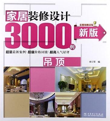 新版家居装修设计3000例:吊顶.pdf