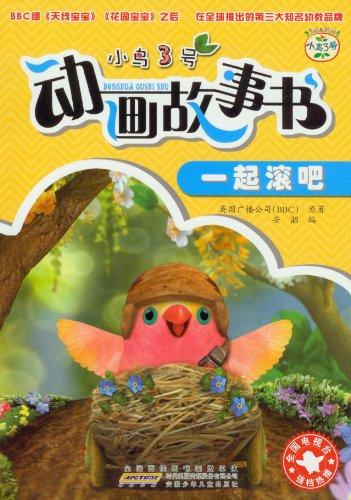小鸟3号动画故事书:一起滚吧