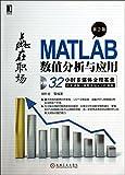 华章科技·赢在职场:MATLAB数值分析与应用(第2版)(附光盘)