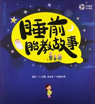 汉竹•亲亲乐读系列:睡前胎教故事.pdf