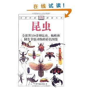 蜘蛛和陆生节肢动物的彩色图鉴详情 北发图书网 (29条商家评论)