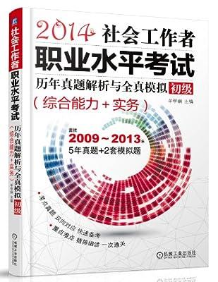 社会工作者职业水平考试历年真题解析与全真模拟•初级.pdf