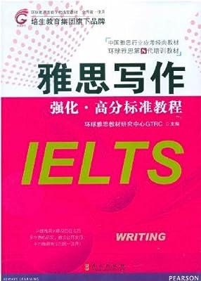环球教育 正版现货 雅思写作强化·高分标准教程.pdf