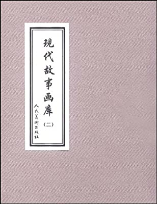 现代故事画库2.pdf