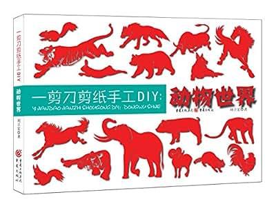 一剪刀剪纸手工DIY:动物世界.pdf