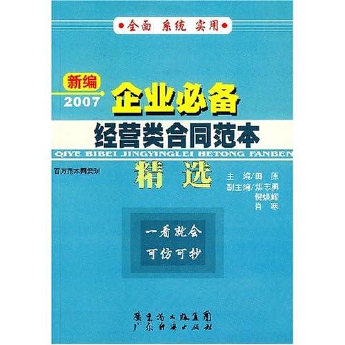 2007新编企业必备经营类合同范本精选