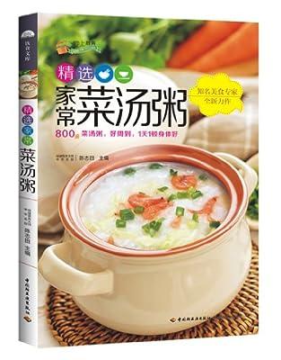 精选家常菜汤粥.pdf