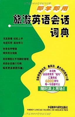 即学即用旅游英语会话词典.pdf