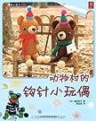 靓丽女性手工:动物村的钩针小玩偶.pdf