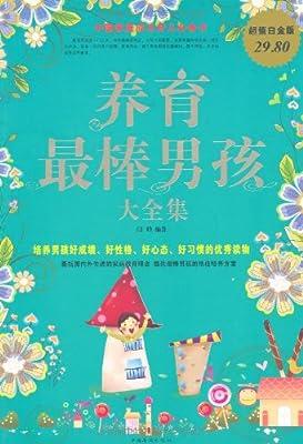 养育最棒男孩大全集.pdf