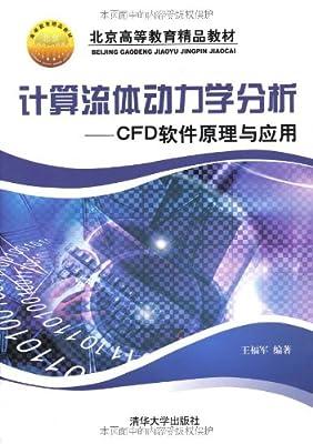 北京高等教育精品教材•计算流体动力学分析:CFD软件原理与应用.pdf