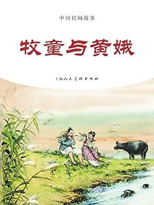 牧童与黄娥.pdf