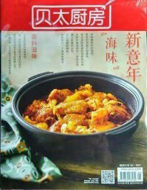 贝太厨房杂志2016年1月 新意年/ 海味 现货.pdf