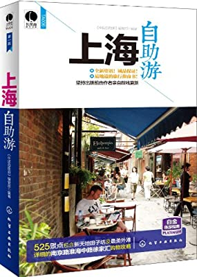 上海自助游.pdf
