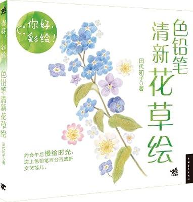 你好,彩绘!色铅笔清新花草绘.pdf