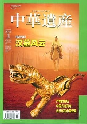 中华遗产.pdf