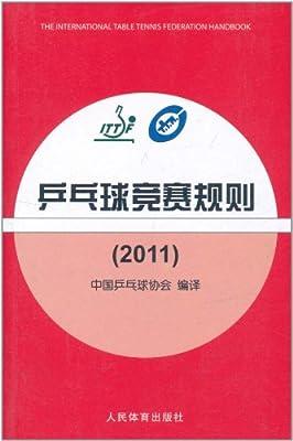 乒乓球竞赛规则.pdf