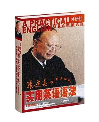 张道真实用英语语法.pdf