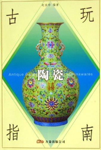 古玩指南 陶瓷